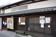 Nara-machi story Museum Stock photo [1883925] Nara-machi