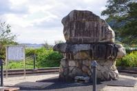Akane warrior monument of Akane