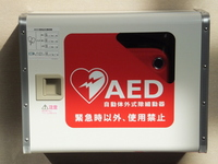 Automated external defibrillator Stock photo [2213148] Automated