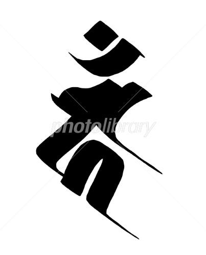 梵字 カーン 不動明王 イラスト素材 2340610 フォトライブラリー