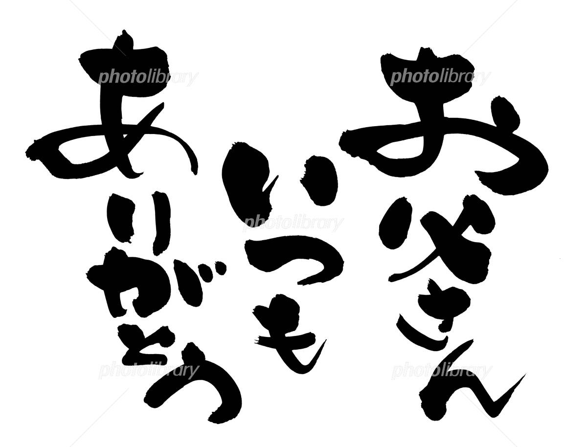 Calligraphy Father's Day イラスト素材