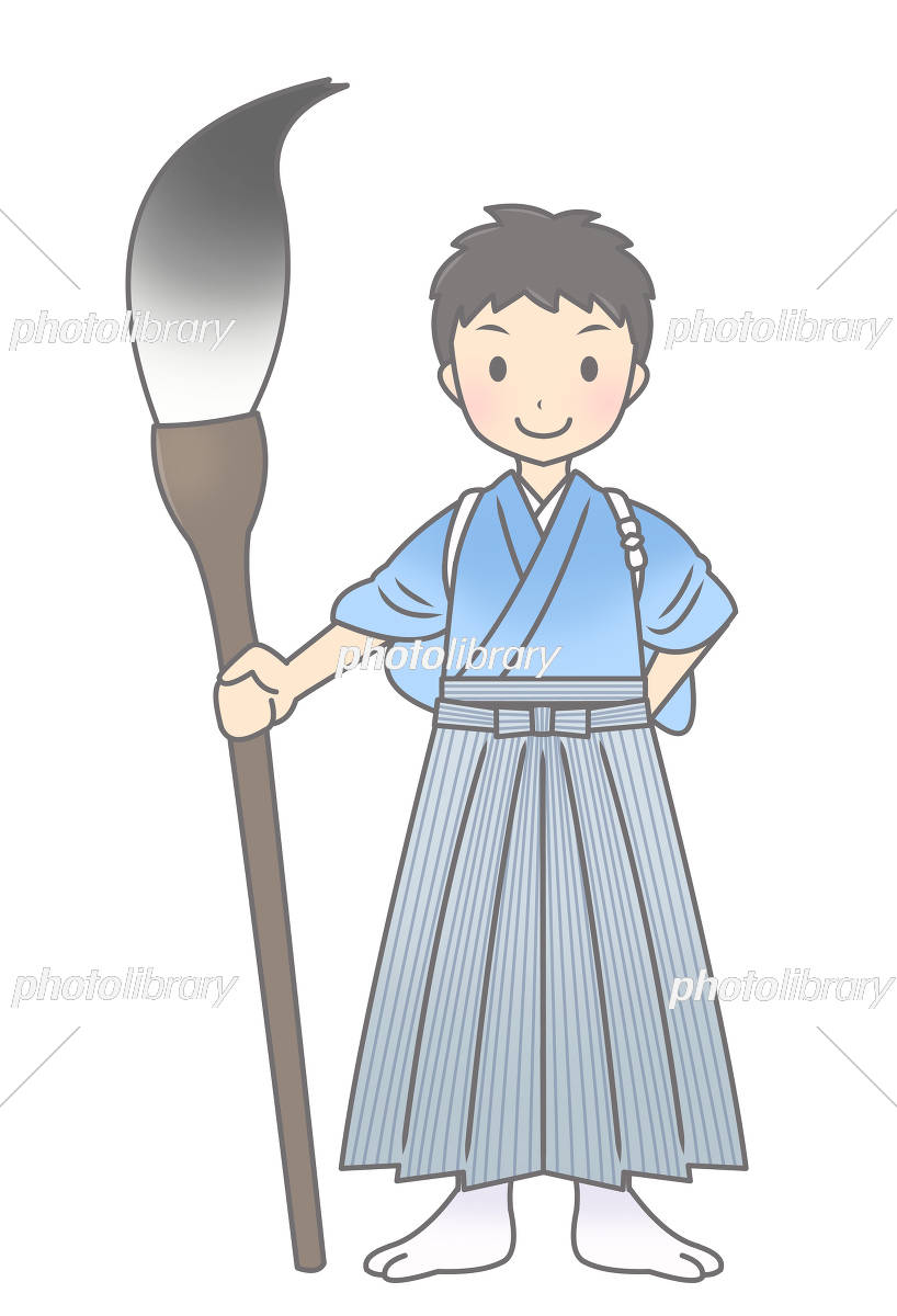 筆を持った袴の男の子