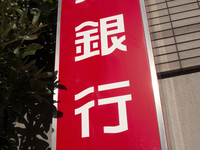 Bank of signboard Stock photo [3494878] City