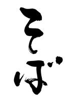 Buckwheat calligraphy [3503283] Buckwheat