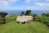 Kikai Island highest point Stock photo [3931642] Kikai