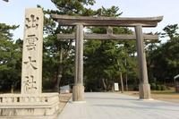 Izumo Taisha main gate Stock photo [4098979] Izumo