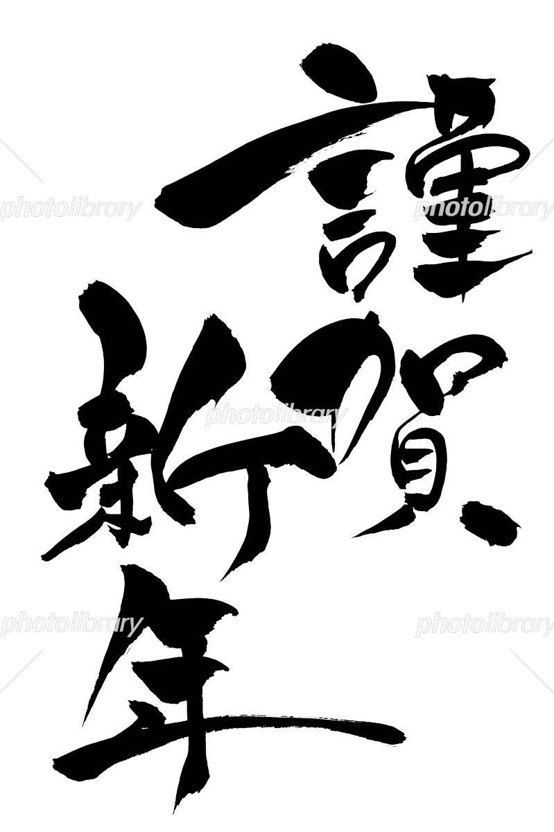 筆文字 謹賀新年 イラスト素材 4161524 フォトライブ