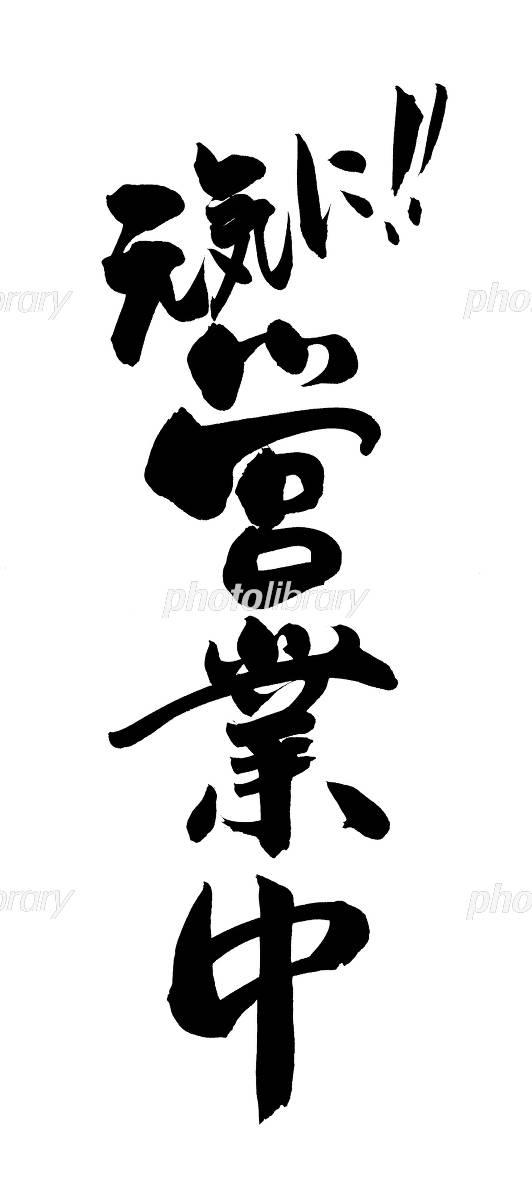 筆文字 営業中 イラスト素材 [ 4408473 ] - フォトライブラリー ...