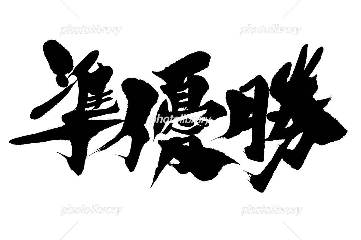 筆文字 準優勝 イラスト素材 [ 4...