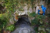 Onigashima a hole in a large cave Stock photo [4406142] Onigashima