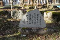 Land inscription of Uesugi Akisada killed Stock photo [4572696] Uesugi
