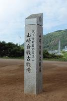 Kyoto Yamazaki battle Battlefield Stock photo [4635777] Yamazaki