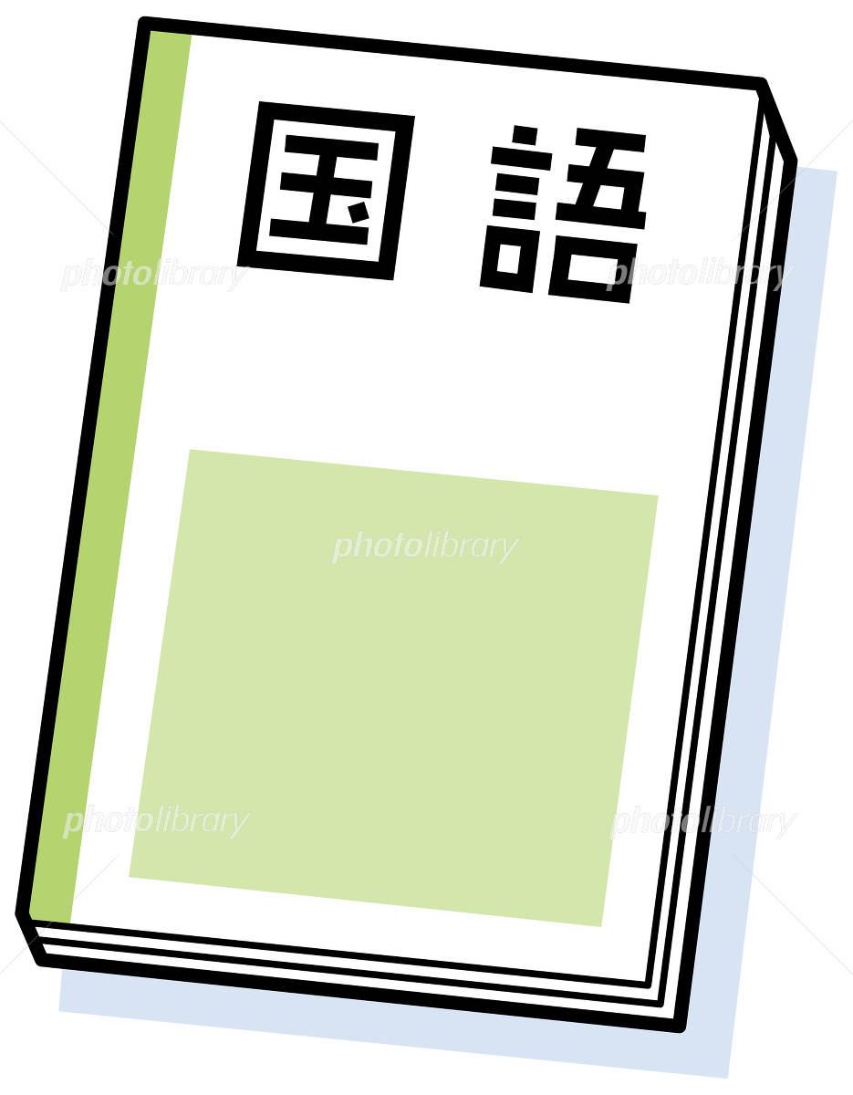 教科書 イラスト素材 4852259 フォトライブラリー Photolibrary