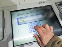 ATM Stock photo [4963162] person