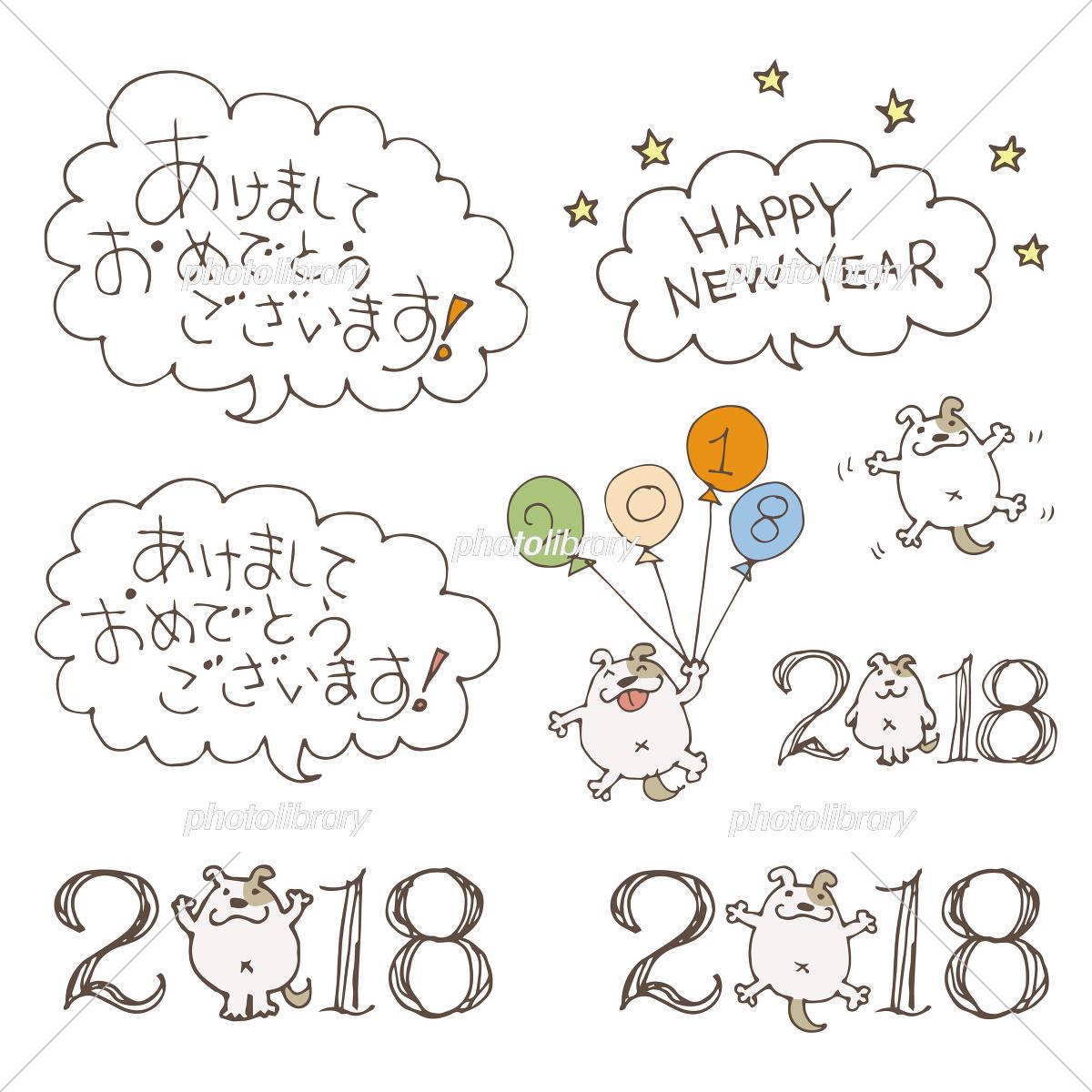 2018年 戌年 手描きの犬と賀詞の年賀状素材 イラスト素材 5063385