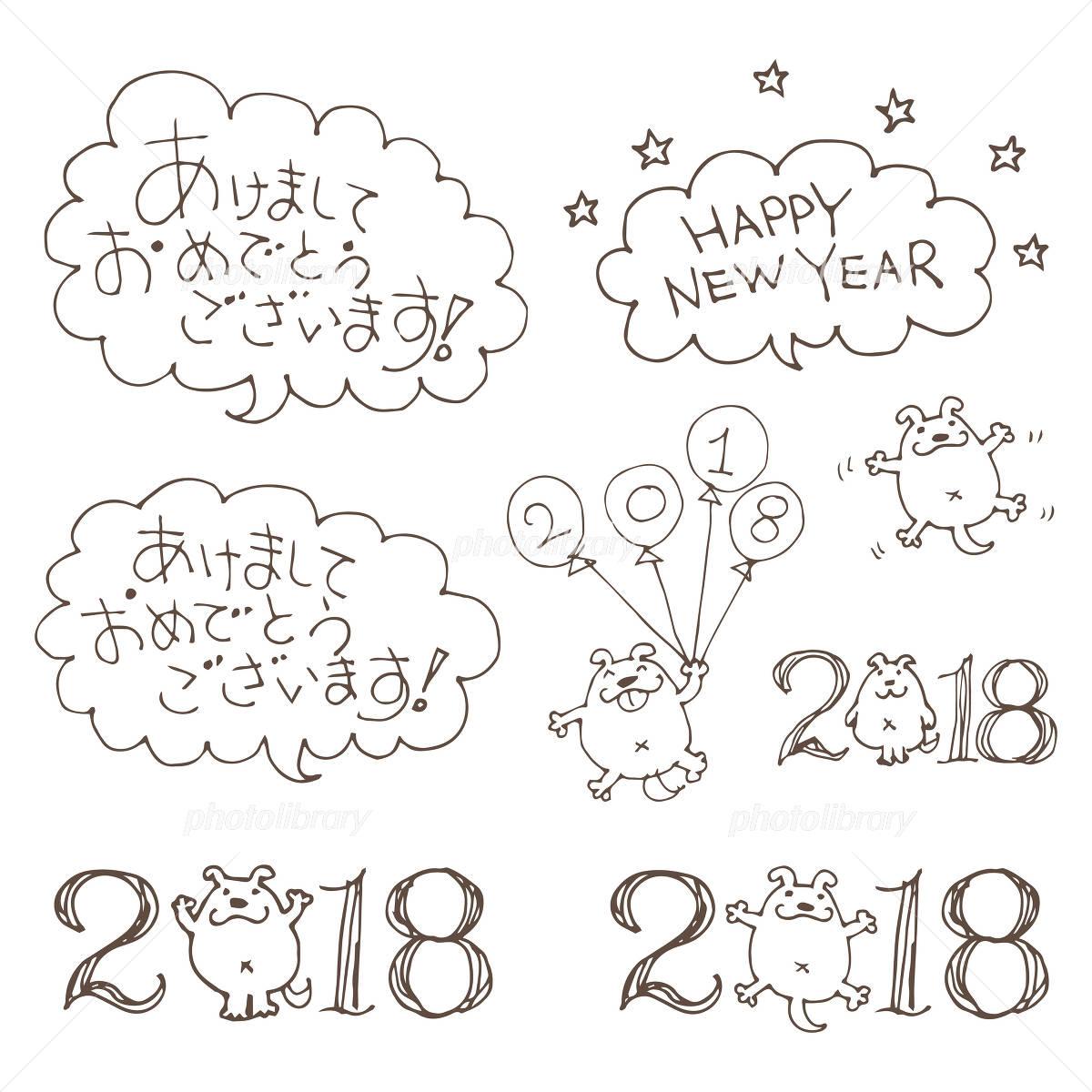 2018年 戌年 手描きの犬と賀詞の年賀状素材