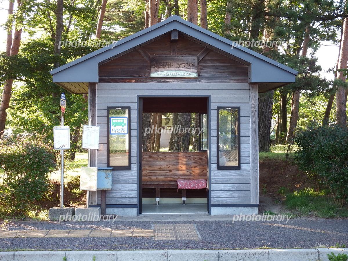 道の駅のバス待合所 写真素材 [ 5149622 ] - フォトライブラリー ...