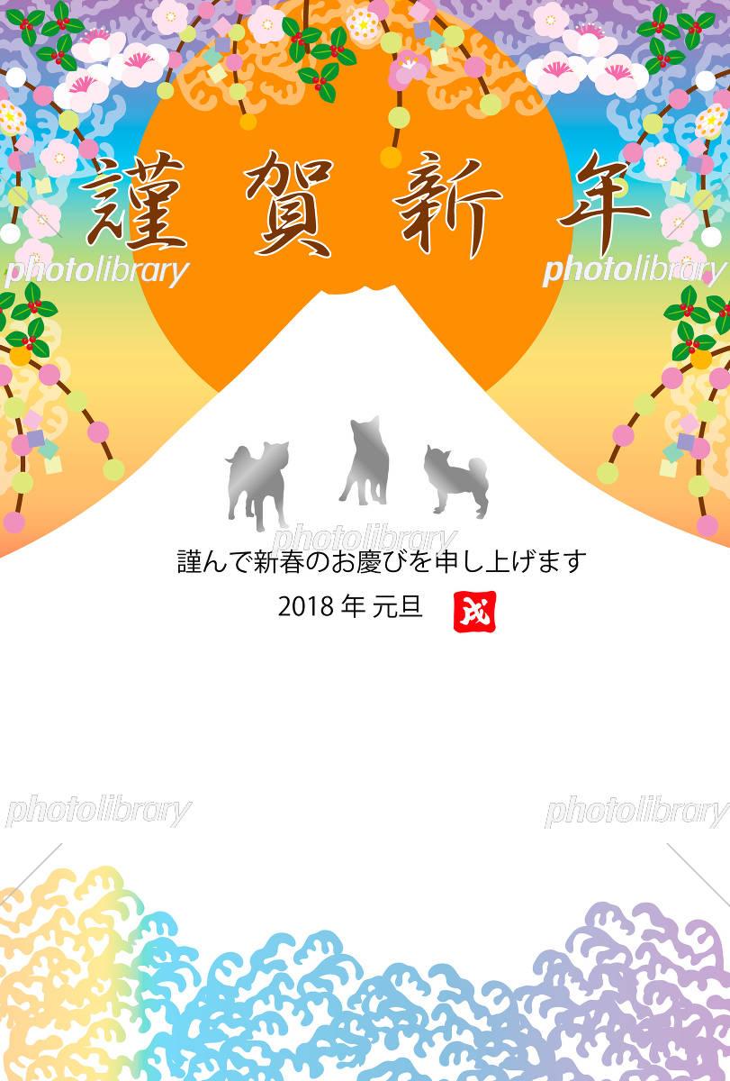 富士山と日の出と犬のイラスト年賀状テンプレート2018戌年 イラスト
