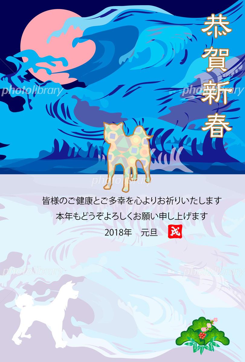 荒波と犬と日の出の年賀状テンプレート2018戌年 イラスト素材
