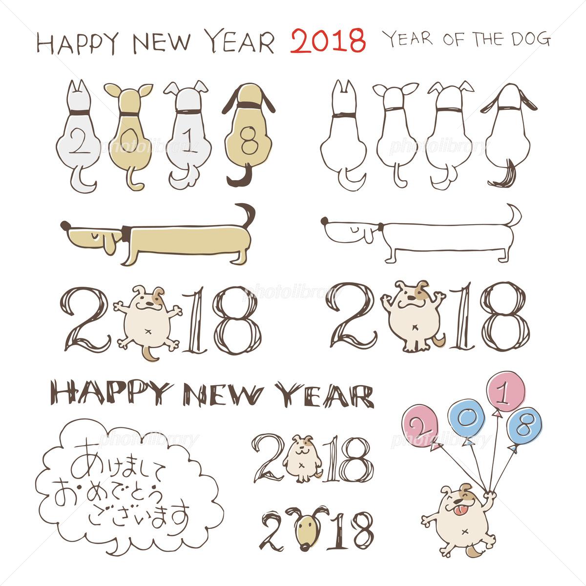 戌年 犬と年号(2018) 賀詞 年賀状イラスト素材 イラスト素材 [ 5249287
