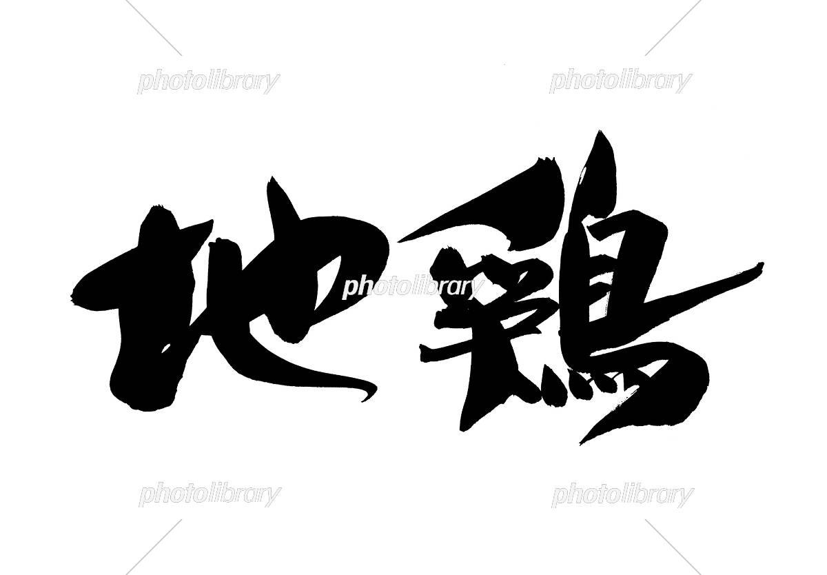 筆文字 地鶏 イラスト素材 [ 5343101 ] - フォトライブラリー photolibrary