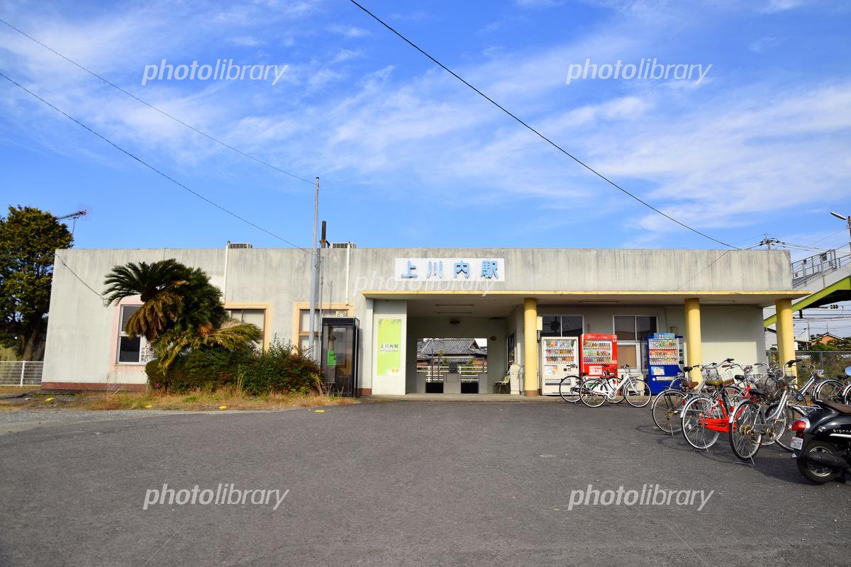 上川内駅 写真素材 [ 5406564 ] ...