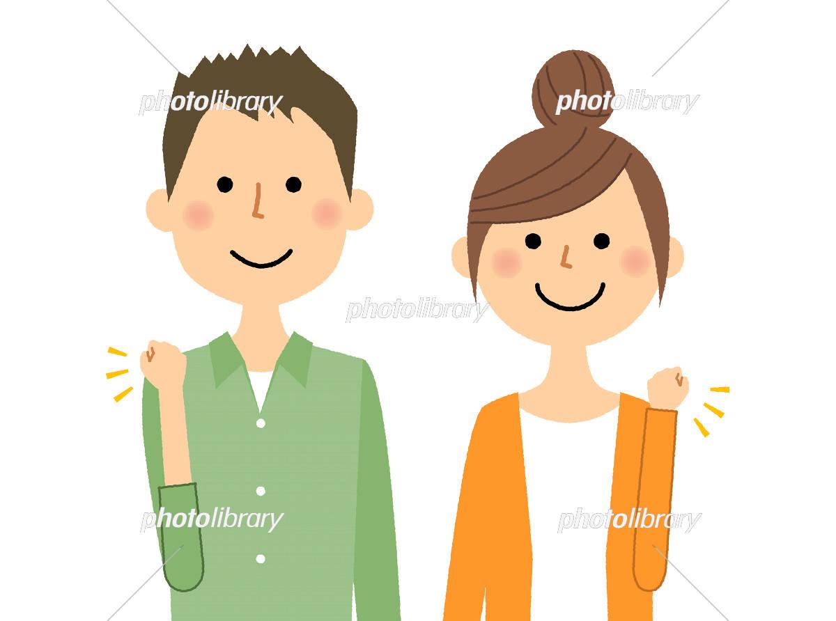 若いカップル ガッツポーズ イラスト素材 [ 5409523 ] - フォトライブ
