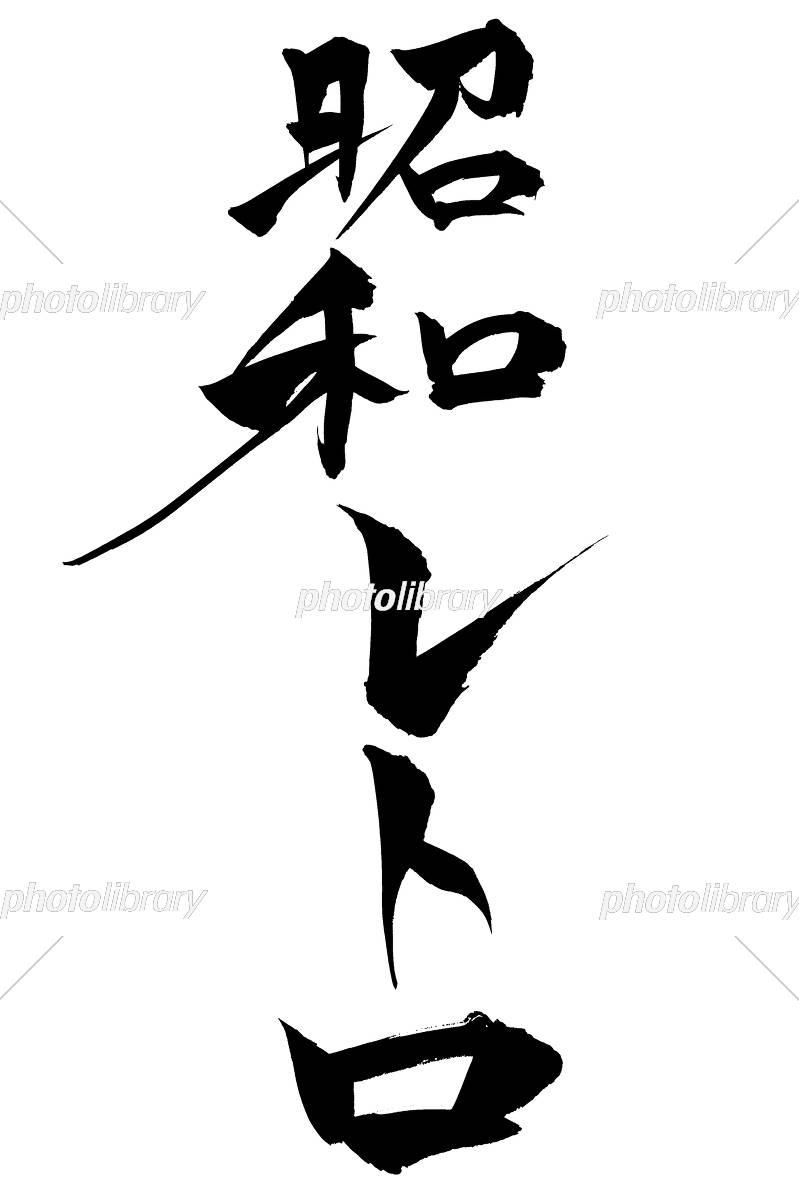 筆文字 昭和レトロ イラスト素材 5964743 フォトライブラリー
