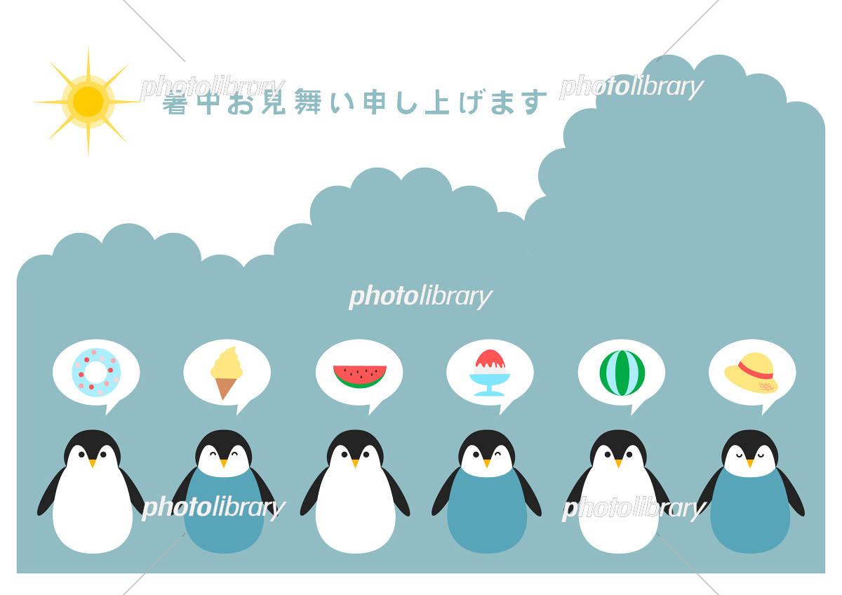 暑中見舞い 太陽と入道雲 ペンギン イラスト イラスト素材 5991991