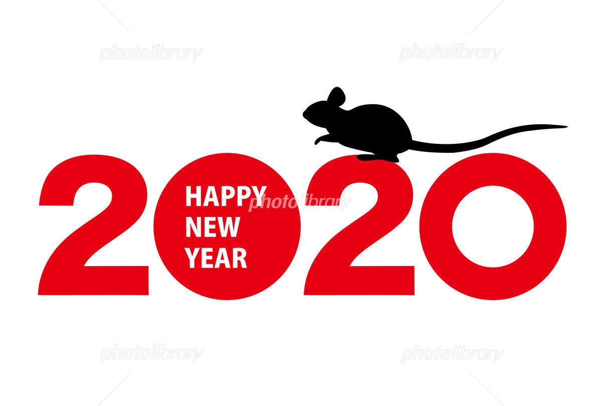 2020 HAPPY NEW YEAR ネズミ シルエット イラスト素材 [ 6115798