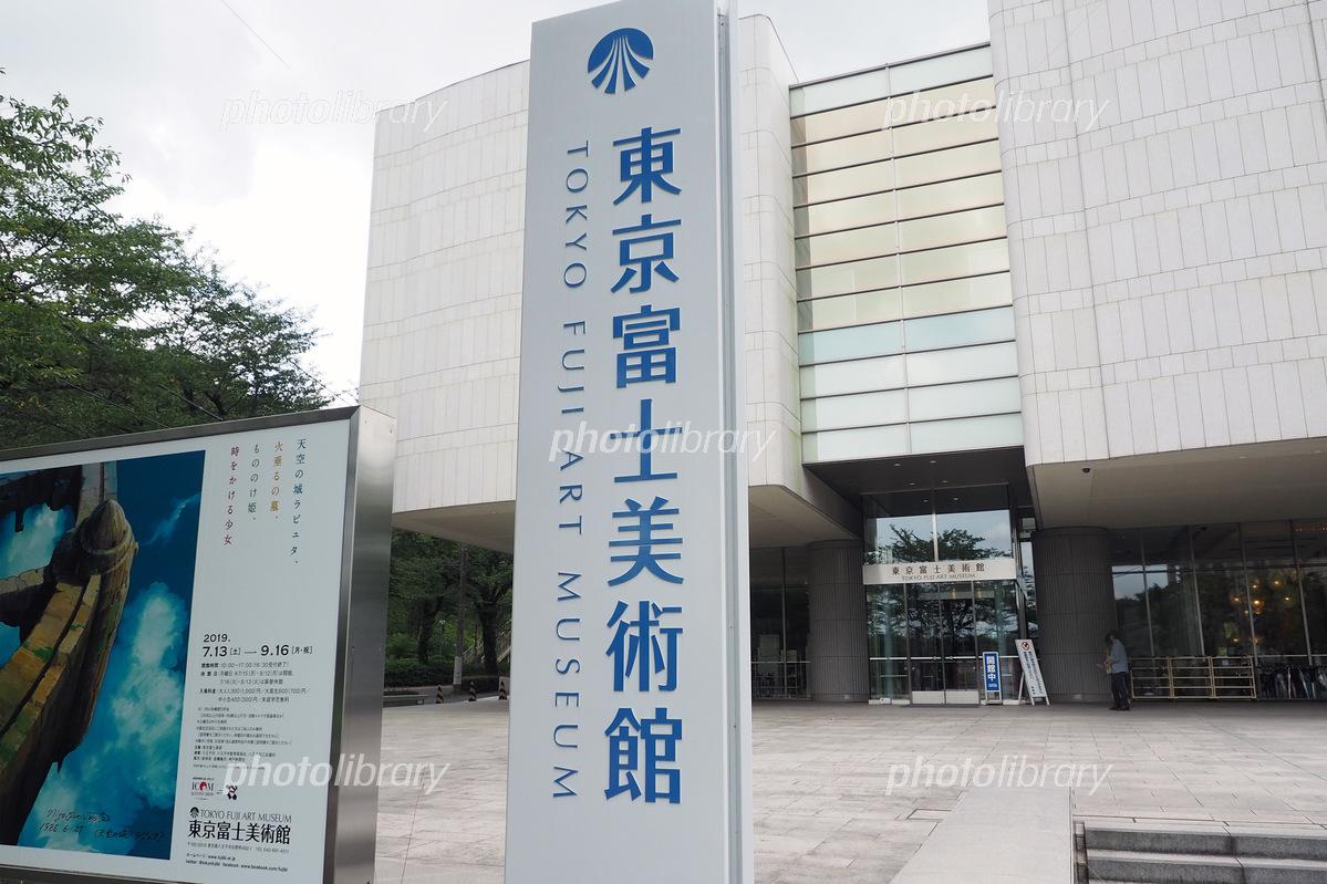 富士 美術館 東京