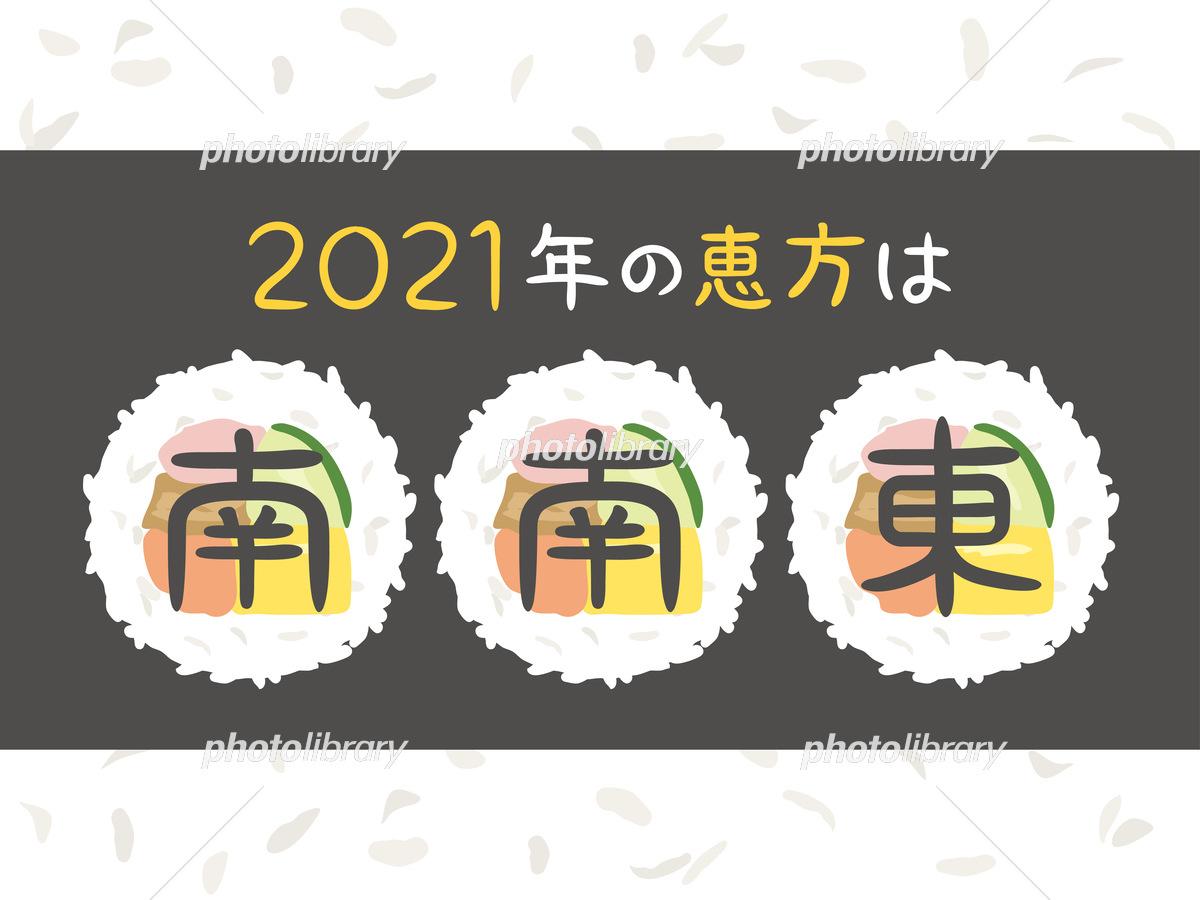 方角 巻き の の 今年 2021 恵方