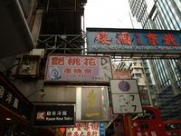 香港の看板 の写真素材