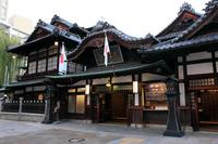 Matsuyama Dogo Onsen Stock photo [672261] Dogo