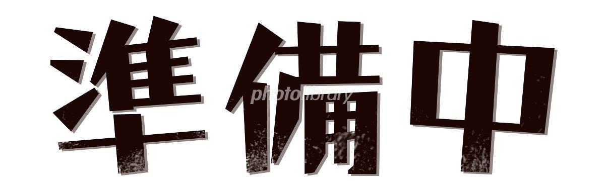 準備中 イラスト素材 1233639 フォトライブラリー Photolibrary