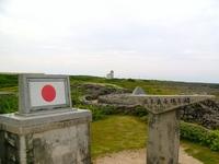 Okinawa Prefecture, Hateruma, monument Noriyuki Japan's southernmost Stock photo [1240195] Okinawa