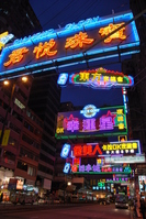 Neon Stock photo [1242527] Hong