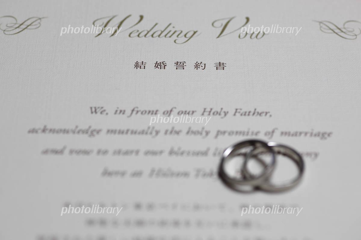 Marriage pledge Photo