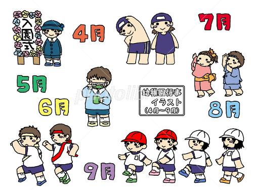 幼稚園行事4月9月 カラー イラスト素材 1789342 フォトライブ