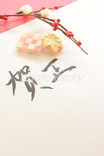 New Year's card background image of calligraphy Photo