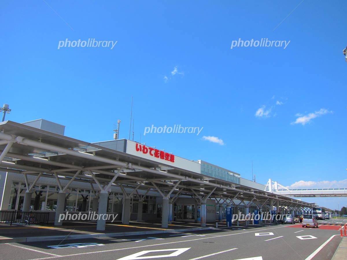 空港 花巻 岩手県