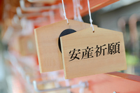 Ema - easy delivery prayer Stock photo [2219929] EMA