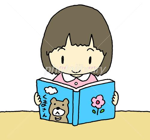 絵本を読む女の子 イラスト素材 2353279 無料 フォトライブラリー
