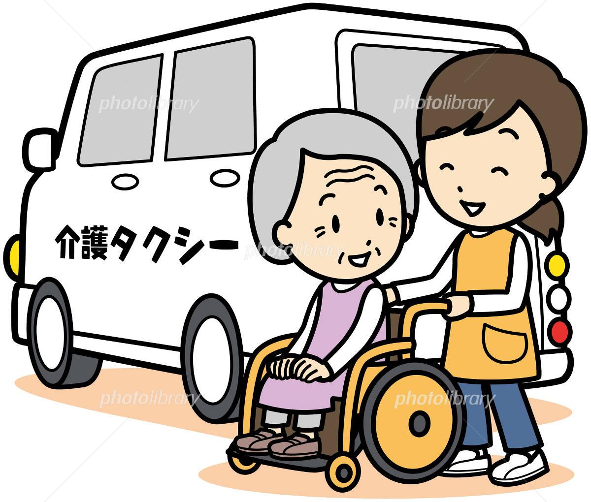 Care taxi イラスト素材