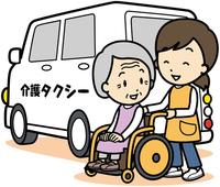 Care taxi [2776246] Care