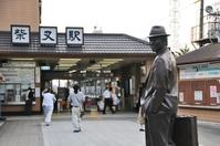 Shibamata Station Stock photo [2945181] Shibamata