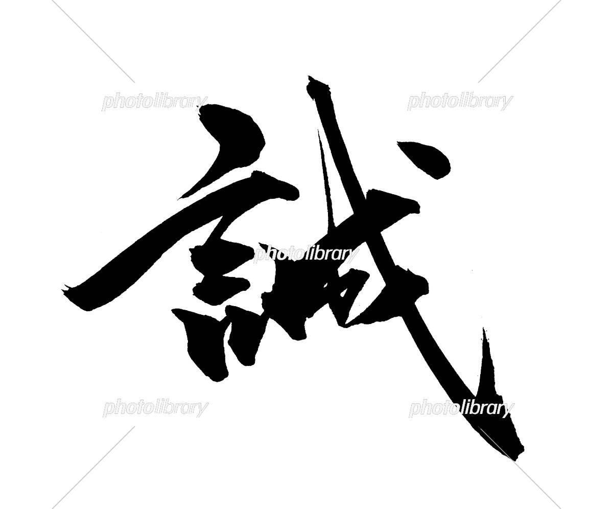 誠 筆文字 イラスト素材 [ 30361...