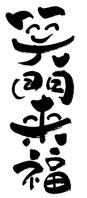 Calligraphy Emi-mon Raifuku [3123011] Emi-mon