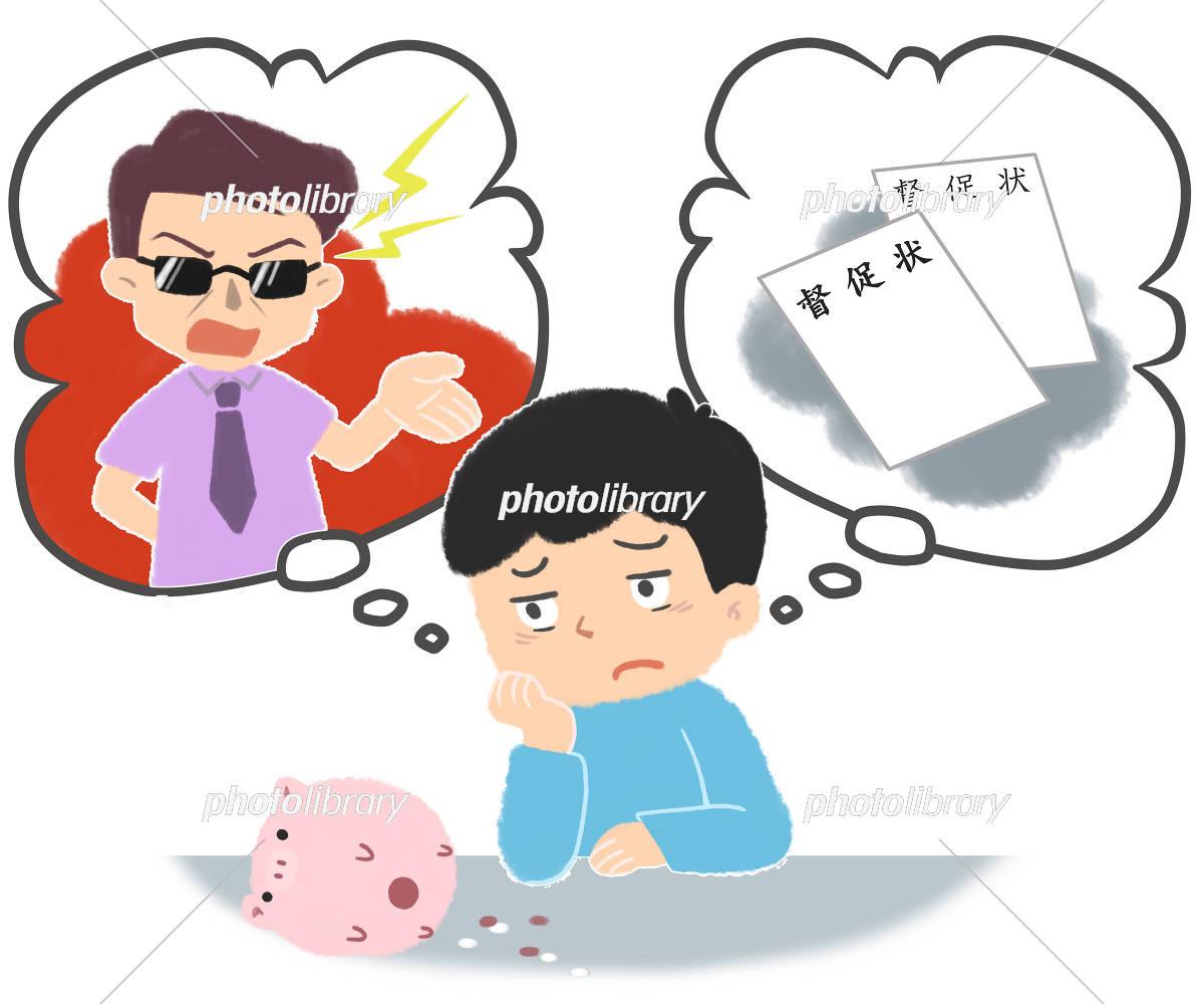 「借金返済 イラスト」の画像検索結果