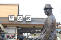 Shibamata Station and the Tiger's statue Stock photo [3224275] Station